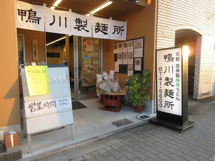kamogawa-7.jpg