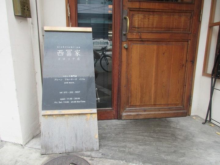 nishitomi-12.jpg