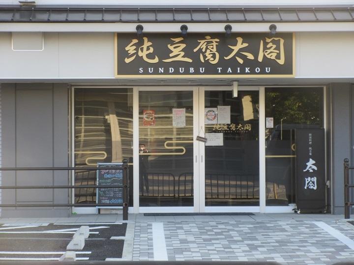 taiko-1.jpg