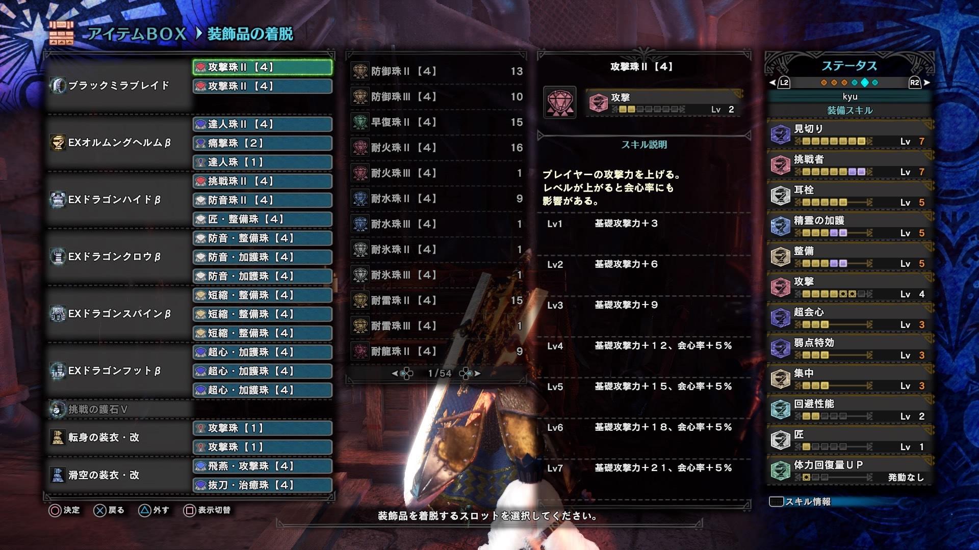 大 モンハン 剣 装備 xx