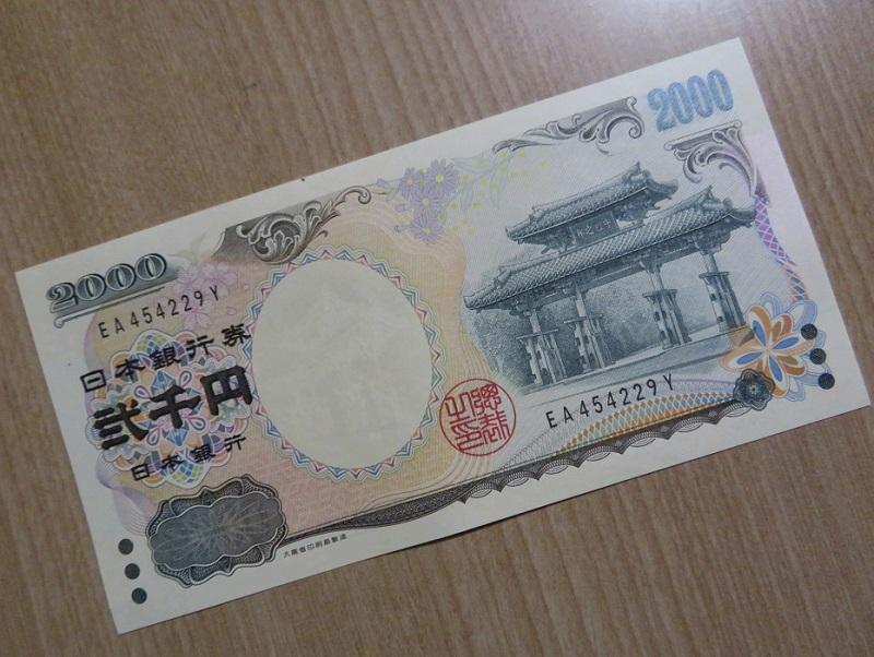 雨の2千円0204 (1)