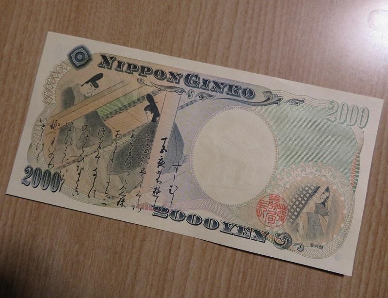 雨の2千円0204 (2)