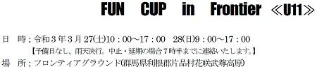 3.28(日)5年、FunCup要項burogu①