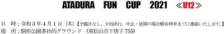 4.1(木)新6年、FunCup要項burogu①