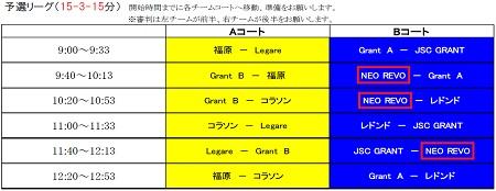 4.1(木)新6年、FunCup要項burogu⑤