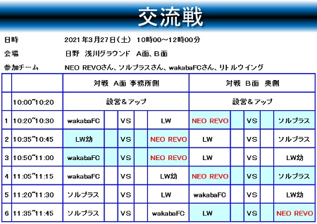 3.27(土)浅川G-1TM時程burogu