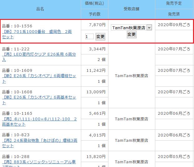 701keimoriokayoyaku.png