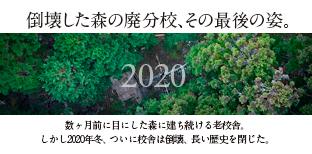 宇連分校跡2012contenture12.jpg