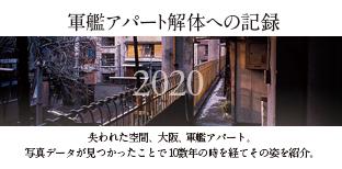 軍艦アパート2013contentgapa.jpg