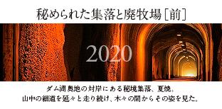 夏焼集落2013contentnatsuyaki.jpg
