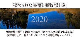 廃墟牧場2013contentnatsuyaki02.jpg