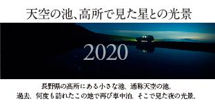 2020年長野県大鹿村天空の池2013contenttenkunoike.jpg