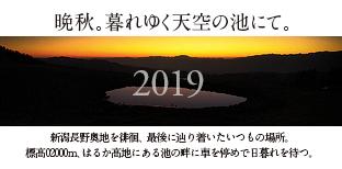 長野県天空の池夕日2019contenttenkuunoike2.jpg