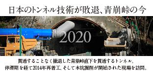 青崩トンネル建設現場2020contentaokuzure.jpg