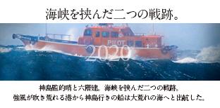 神島2020contentkamishima.jpg