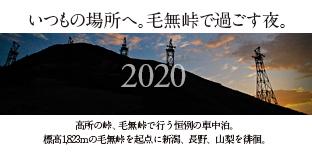 毛無峠2020contentkenashi.jpg