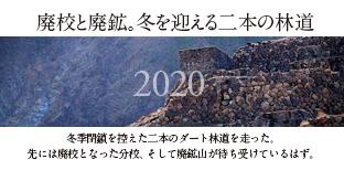 面谷鉱山2020contentomodani.jpg