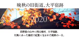 大平宿2020contentoodaira2.jpg