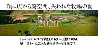 鳥甲牧場2020contenttbokujyo.jpg