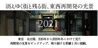 名古屋再開発2021nagoyacontent.jpg