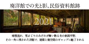 安田民俗資料館2021yasudacontent.jpg