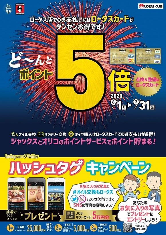 【校了】natsucardpos1