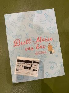 映画 「ブリット=マリーの幸せなひとりだち」20200806