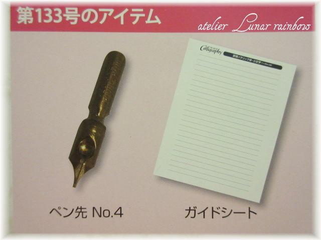 133趣味のカリレッスン-02