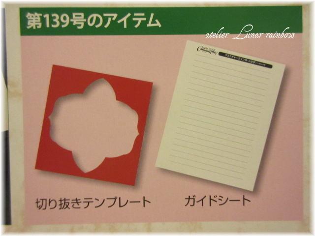 139趣味のカリレッスン-02
