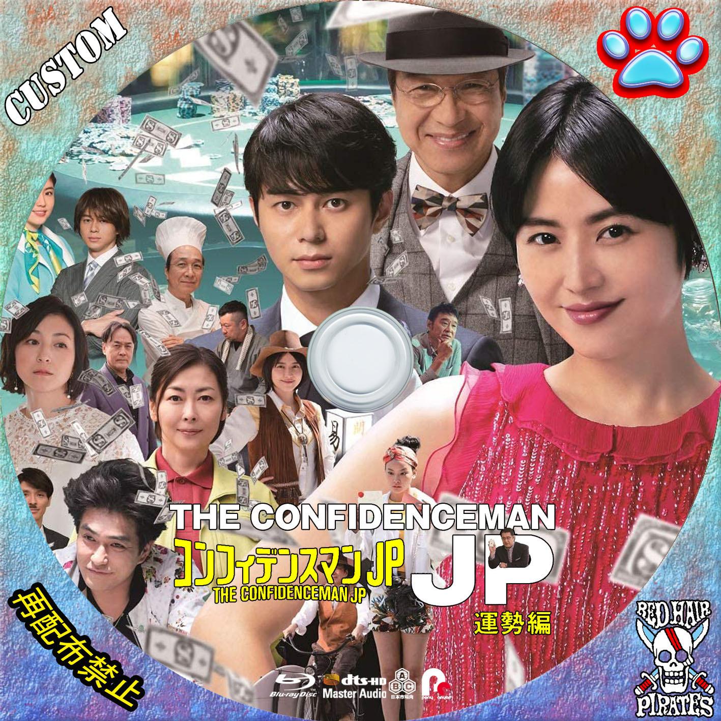 マン 映画 dvd jp コンフィデンス 映画『コンフィデンスマンJP プリンセス編』Blu