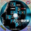 9人の翻訳家BD2