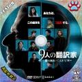 9人の翻訳家2