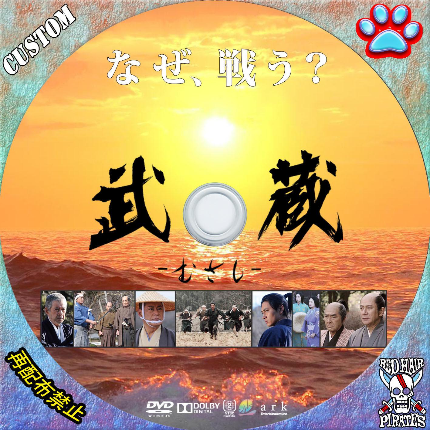 宮本 武蔵 dvd ラベル