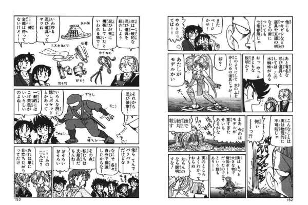 割と真面目に忍者の知識教えてくれる漫画