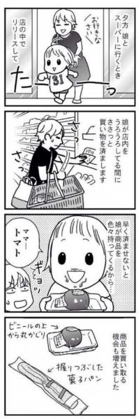 スーパーで子供リリースしてる間に買い物する