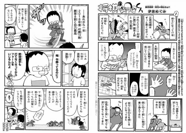 藤井七段に三連勝出来る?