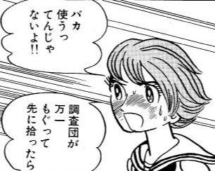 和登さん 手塚作品のヒロインで一番かわいい と思うのです