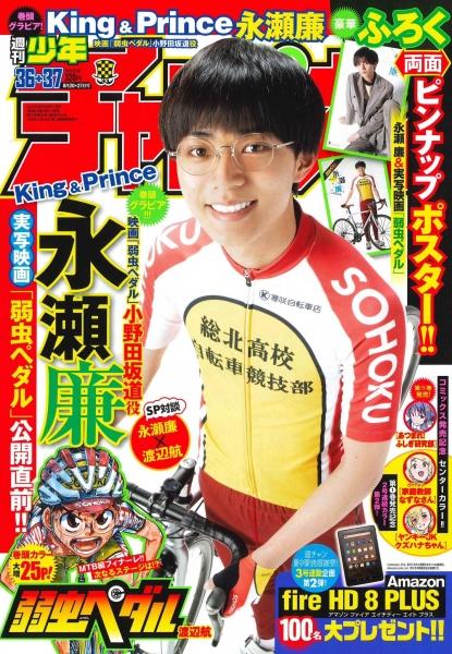 少年チャンピオン2020年№36・37 感想まとめ