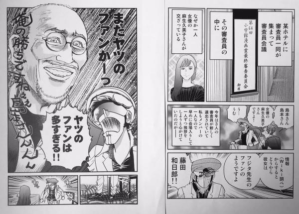 藤田和日郎先生のファンって結構いるんだ…