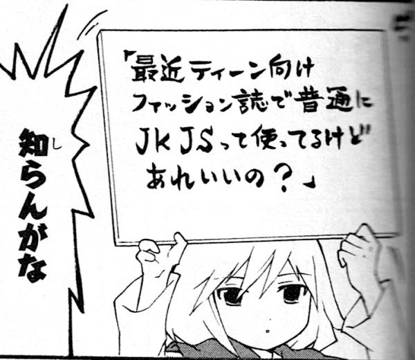 jkとかjsって隠語が一般に広まっちゃうことってあるよね