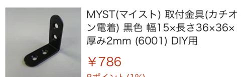 フェンダーレス金具198円