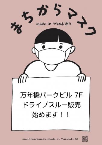 machimasuk200421-1.jpg