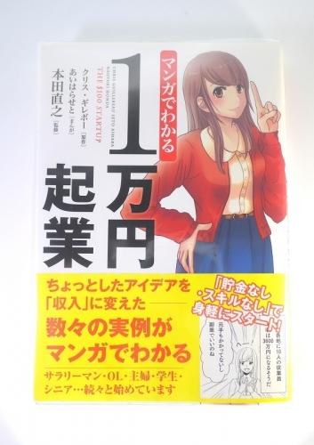 2006-04-1万円企業
