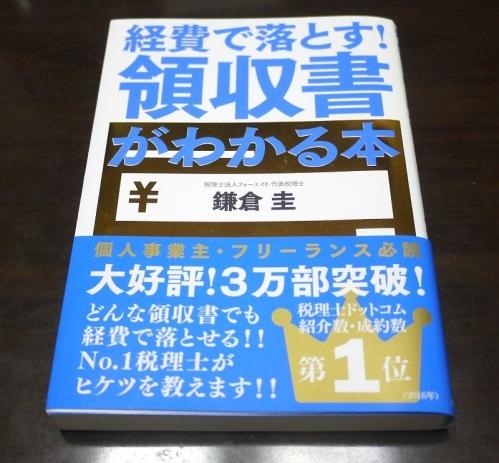 2006-04-経費で落とす領収書-a
