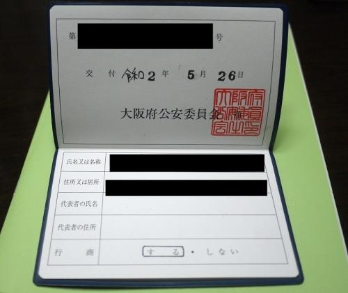 a-kobutu2005-002.jpg
