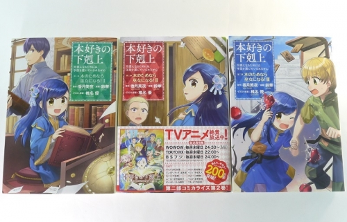honnsukino-003a.jpg