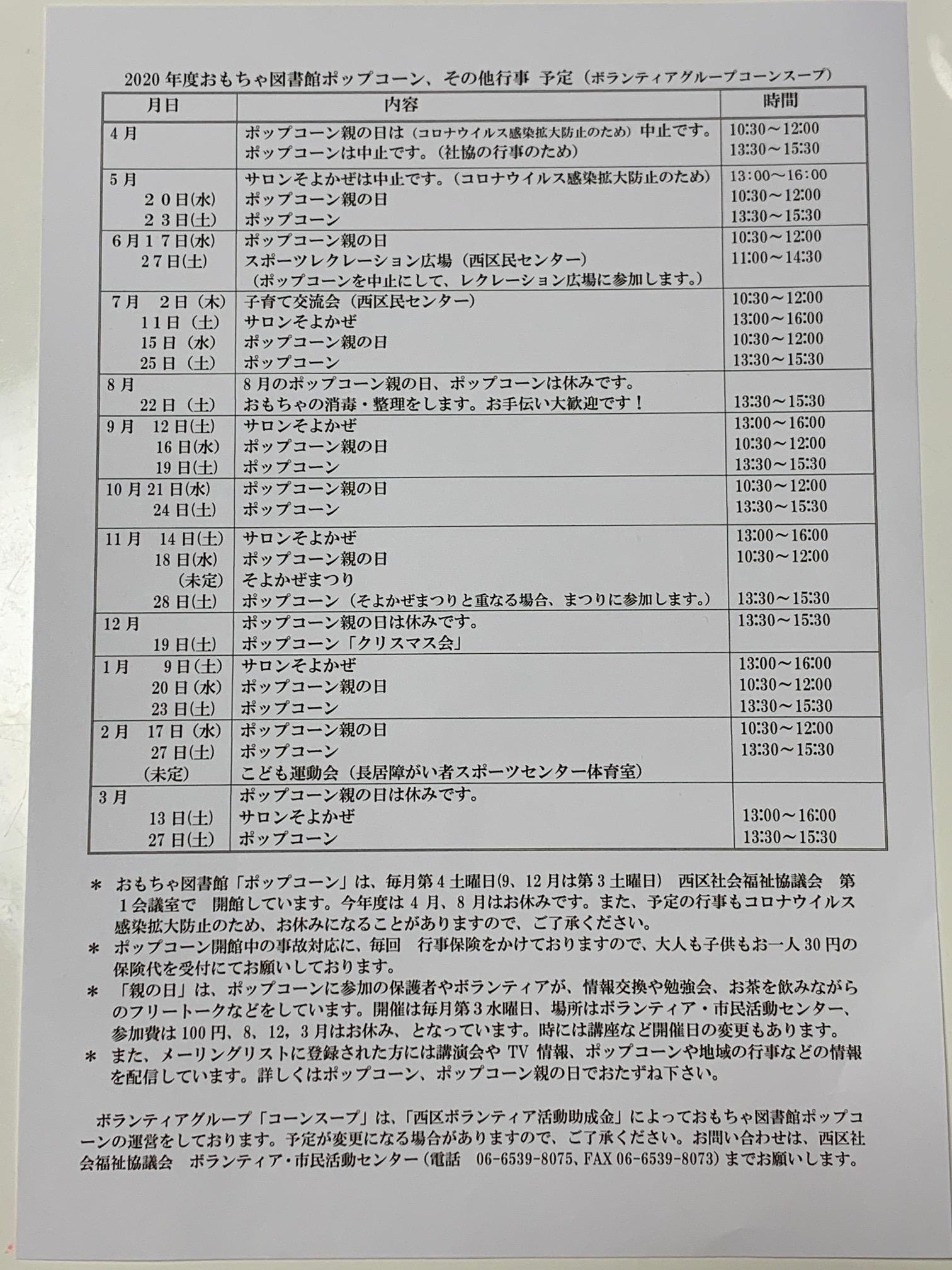IMG_0444 (2)予定表