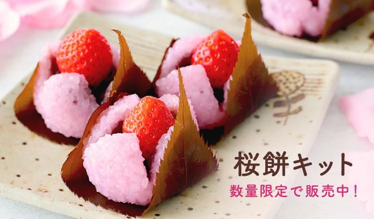 桜餅バナー