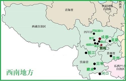 西南地方 表紙地図