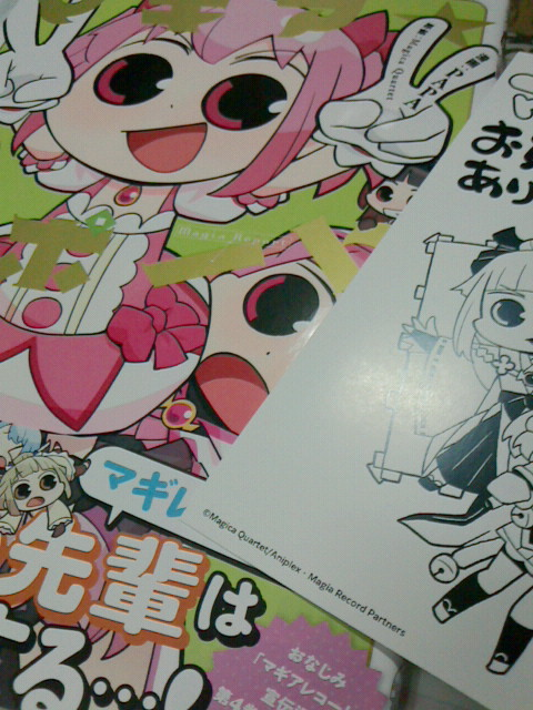 2021/04/05 マギア☆レポート 4巻